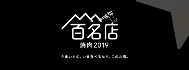 食べログ 焼肉 百名店 2019