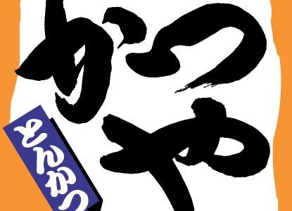 【かつや 札幌北23条店】丼ものから定食まで味わえるとんかつ専門店