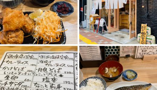 【串カツスタンド by恵美須】大通でワンコインランチが食べれる立ち飲みスタイルのお店!