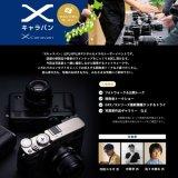 最新モデル X-Pro3を試せるユーザーイベント『Xキャラバンフォトウォーク』が札幌で開催!