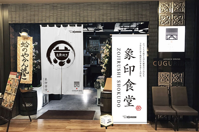 象印食堂 札幌店