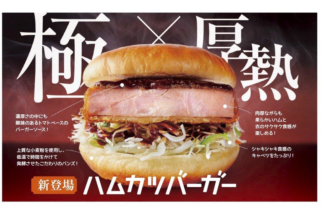コメダ珈琲店からハムカツバーガーが新発売!