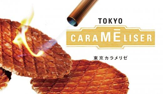 東京カラメリゼが札幌三越に期間限定出店!カラメリゼをテーマにしたお菓子を販売するブランドです!