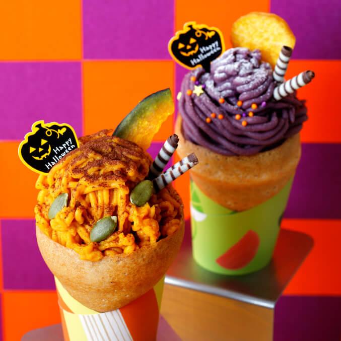 つつみやのハロウィンモンブラン (かぼちゃ・紫いも)