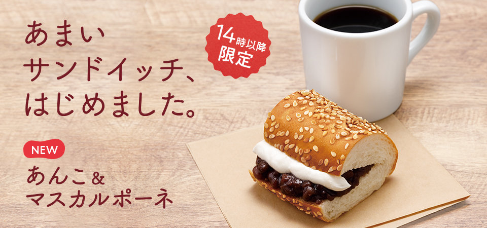 サブウェイ史上初の甘いサンドイッチが10月9日(水)から新登場!