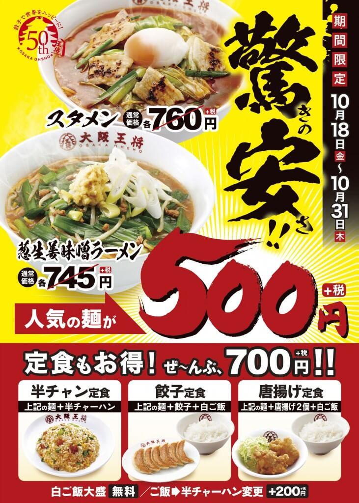 メニュー 大阪 王将 ふわとろ天津飯が美味♡「大阪王将」の人気メニューをご紹介!