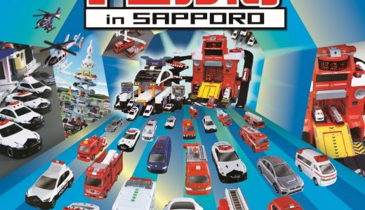 【トミカ博 in SAPPORO 2020】延べ84万人以上の人が楽しんだ恒例イベントが約2倍の広さになって2020年も開催!