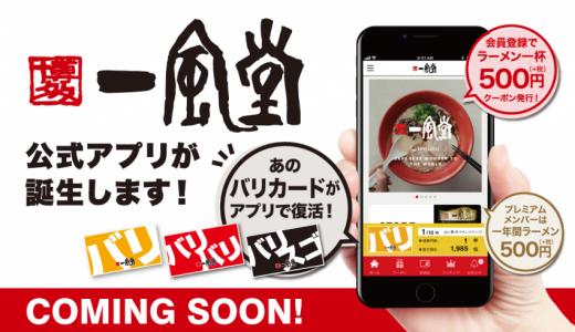 一風堂の公式アプリがリリース!ファンお馴染みのバリカードもアプリで復活!