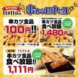 11月11日は『串カツ田中の日』!11月1日(金)~11日(月)まで串カツ食べ放題などのイベントを開催!