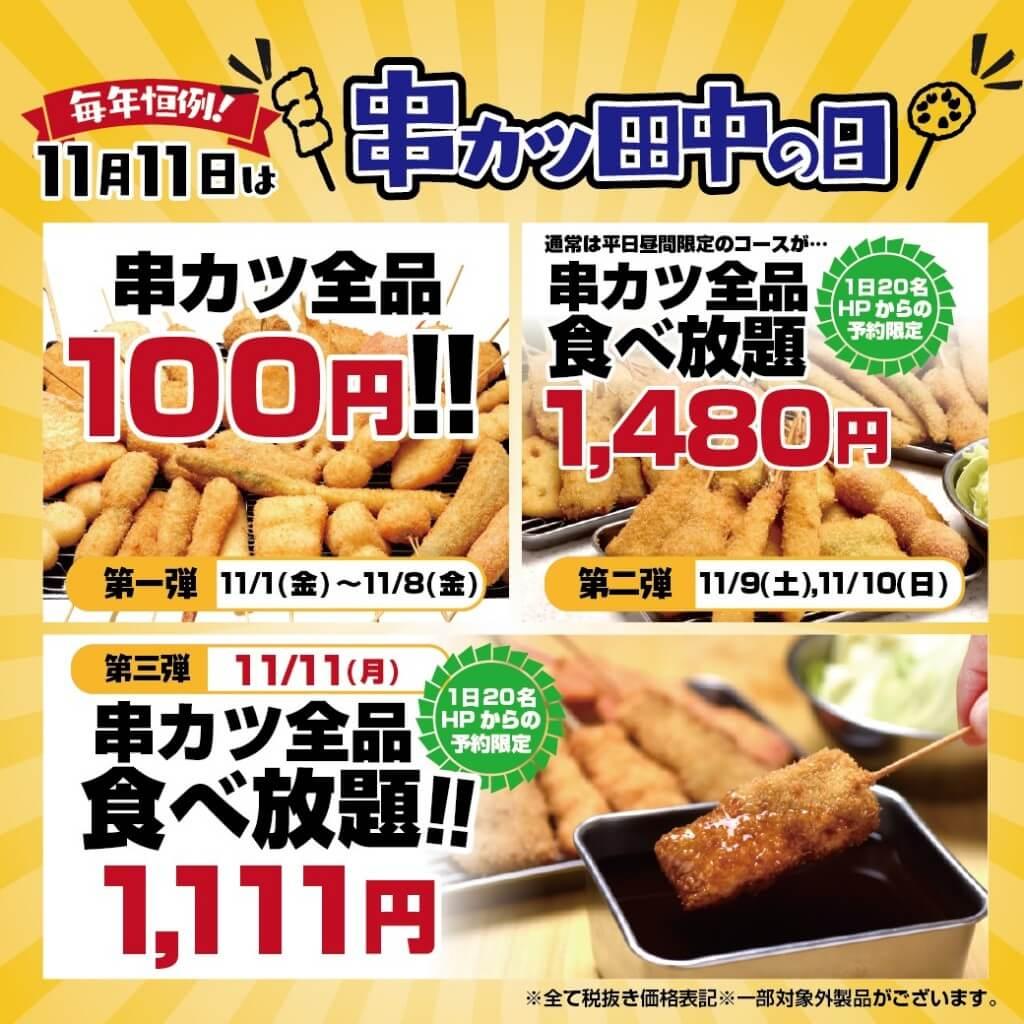 11月11日は『串カツ田中の日』!11月1日(金)~11日(月)のまで串カツ食べ放題などのイベントを開催!