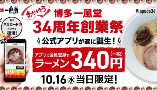 一風堂が『一風堂34周年創業祭 #ippudo34』の第2弾を開催!定番ラーメンを340円で提供!