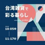 アジア最大級の海外通販サイト『Pinkoi(ピンコイ)』がTSUTAYA美しが丘店に期間限定ストアをオープン!