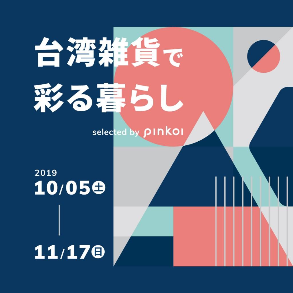 Pinkoi(ピンコイ)期間限定ストア