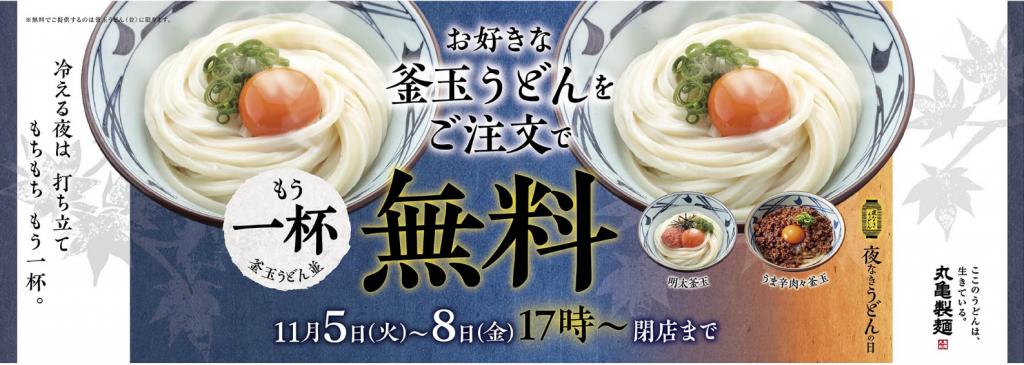 丸亀製麺で釜玉関連商品を注文で『釜玉うどん(並)』が1杯無料で食べれるぞっ!