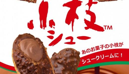 ビアードパパで小枝<ミルク>×ビアードパパの限定シュークリームが10月21日(月)より販売!