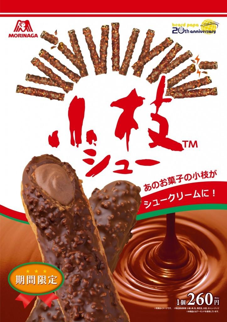 ビアードパパで『小枝<ミルク>』とのコラボシュークリームが発売