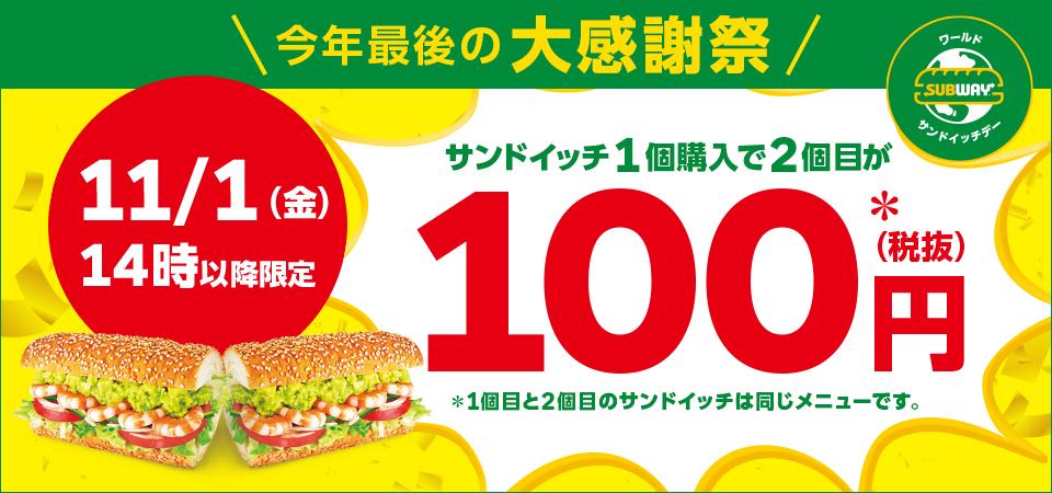 サブウェイで以前好評だったサンドイッチ2個目100円キャンペーンが11月1日(金)に開催!