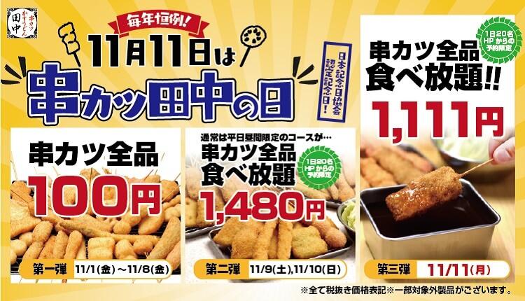 串カツ食べ放題や全品100円セールを開催