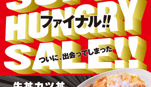 かつやでSUPER HUNGRY SALE ファイナルを実施!牛丼とカツ丼がダブルで味わえる『牛丼カツ丼』を販売!