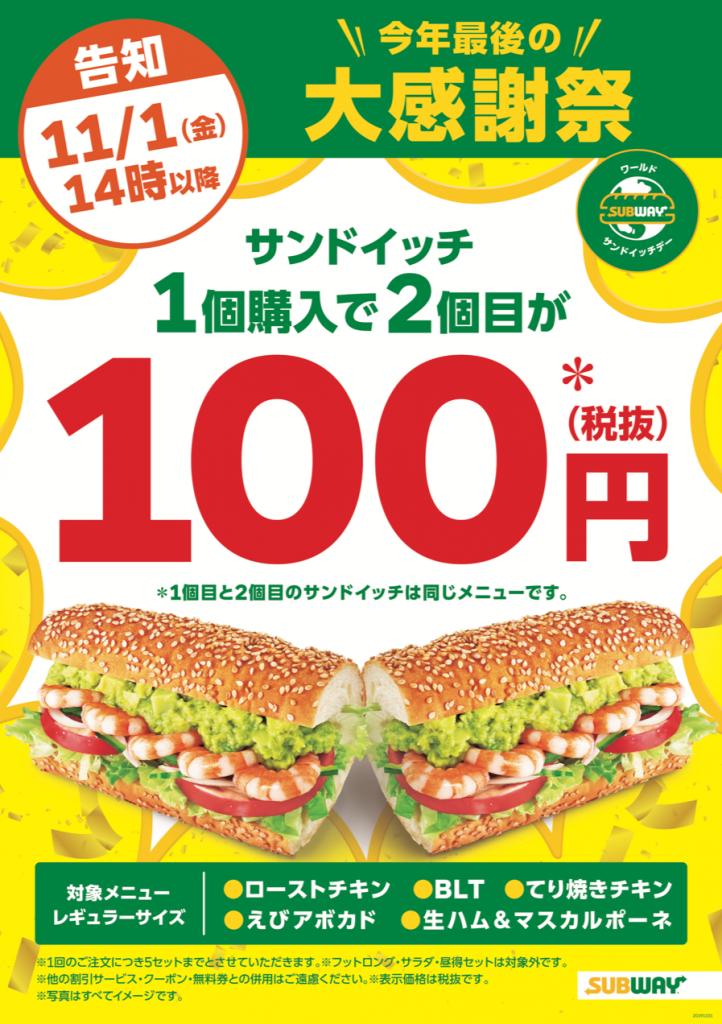 サブウェイの『サンドイッチ2個目100円キャンペーン』
