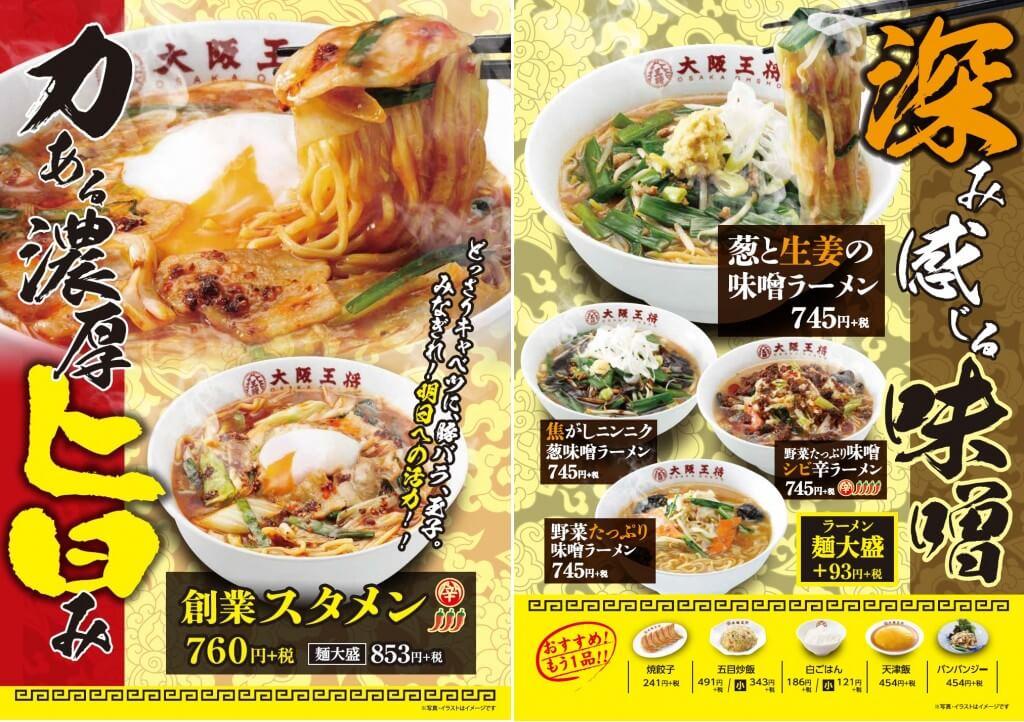 大阪王将の麺メニュー