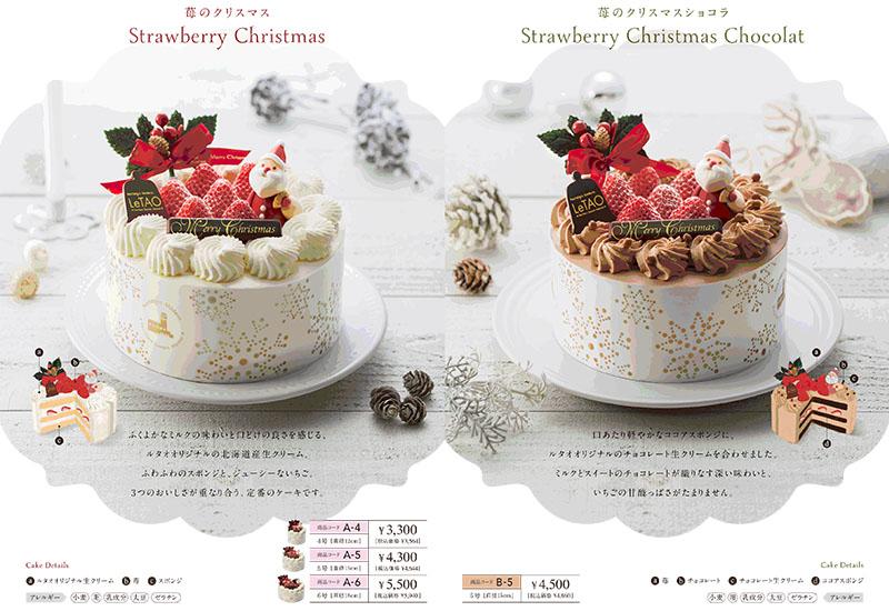 ルタオのクリスマスケーキ 2019『苺のクリスマス&苺のクリスマスショコラ』