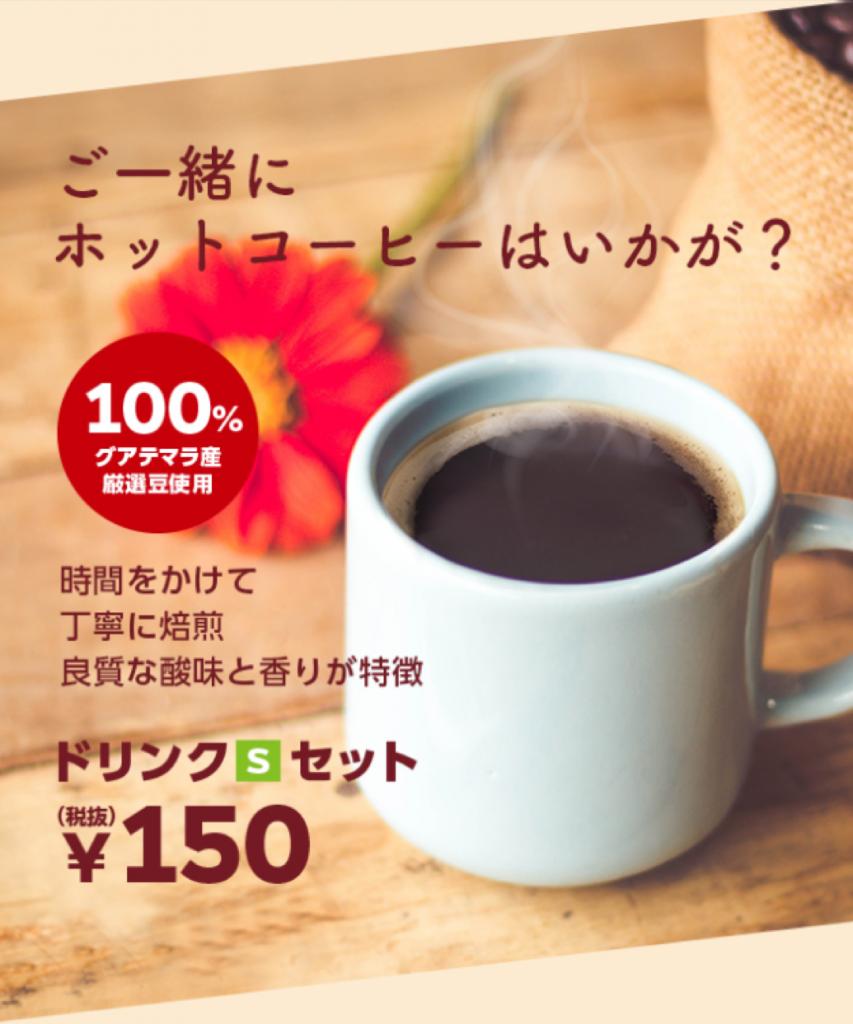 ドリンクセットの『ホットコーヒー(S)』