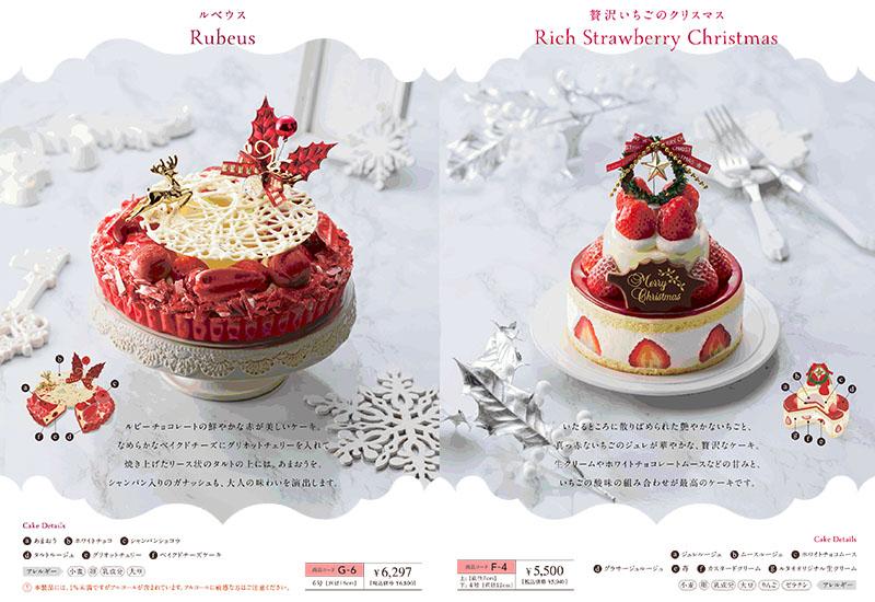 ルタオのクリスマスケーキ 2019『ルベウス&贅沢いちごのクリスマス』