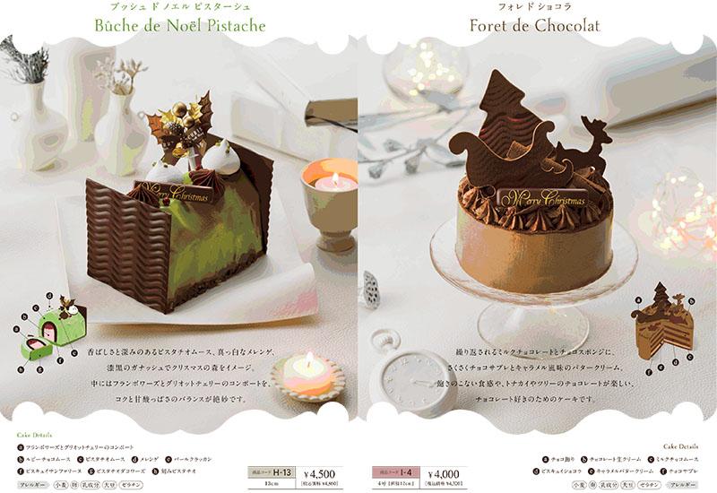 ルタオのクリスマスケーキ 2019『ブッシュ ド ノエル ピスターシュ&フォレ ド ショコラ』