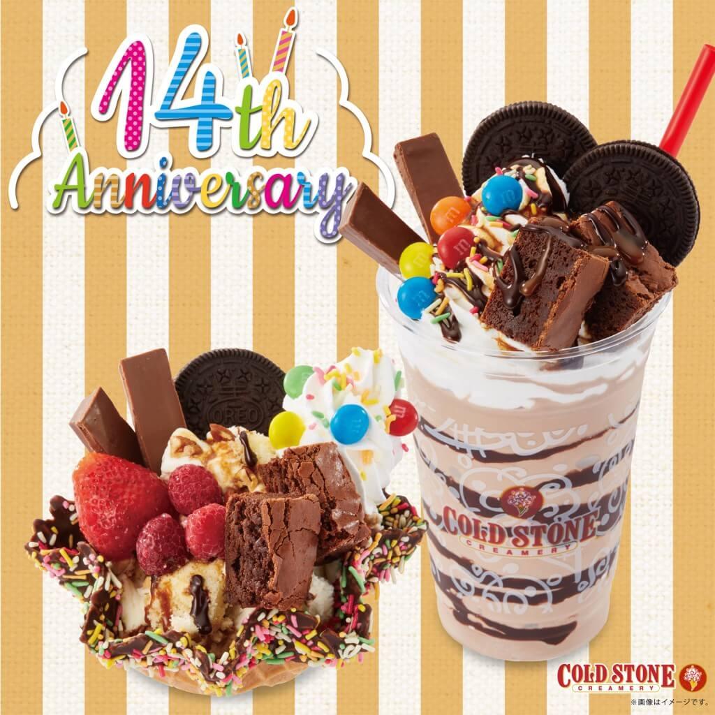コールドストーンが日本上陸14周年を記念して『1,400kcalシェイク』など超アメリカンな新商品を発売!