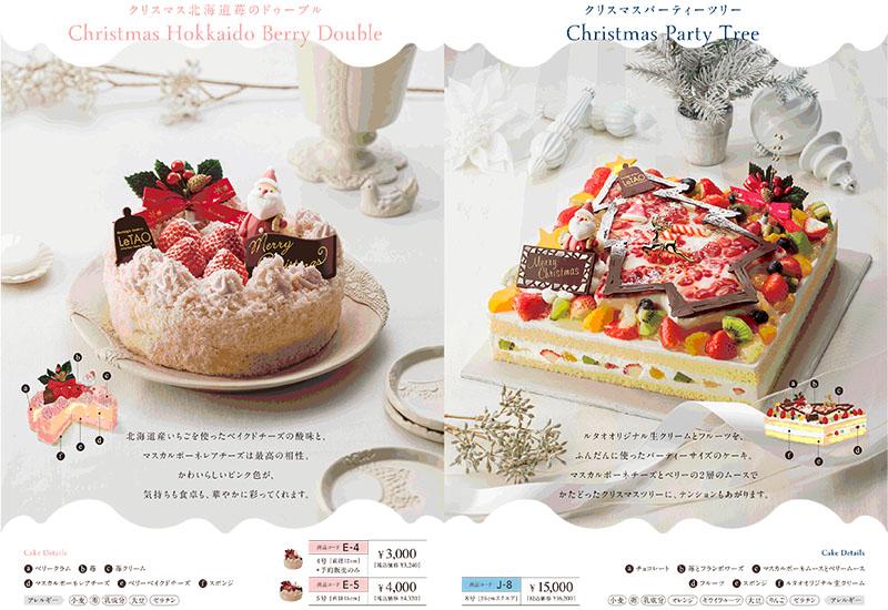 ルタオのクリスマスケーキ 2019『クリスマス北海道苺のドゥーブル&クリスマスパーティーツリー』