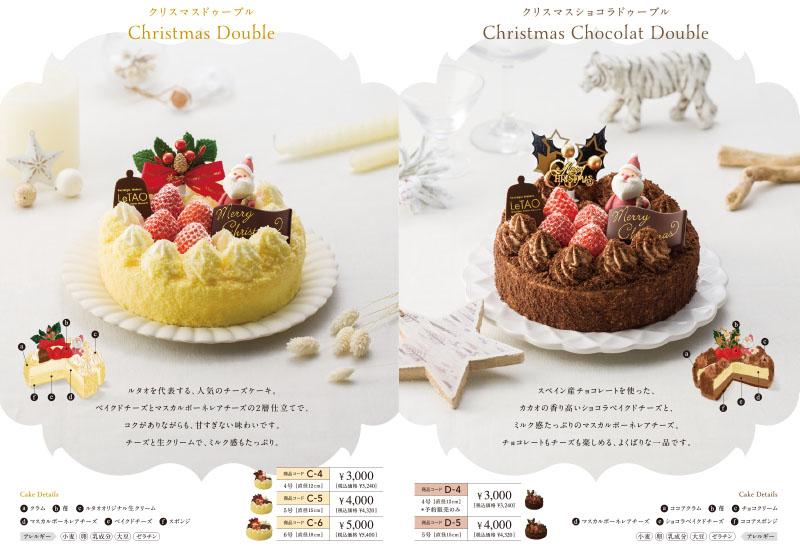 ルタオのクリスマスケーキ 2019『クリスマスドゥーブル&クリスマスショコラドゥーブル』