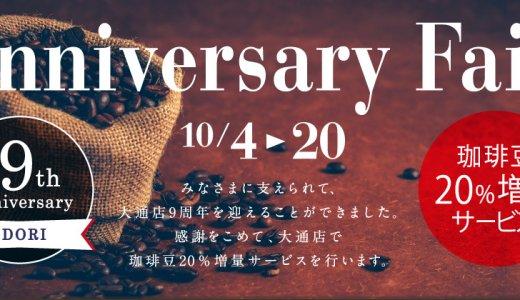 大通ビッセにある徳光珈琲が10月20日まで珈琲豆20%増量セールを開催!