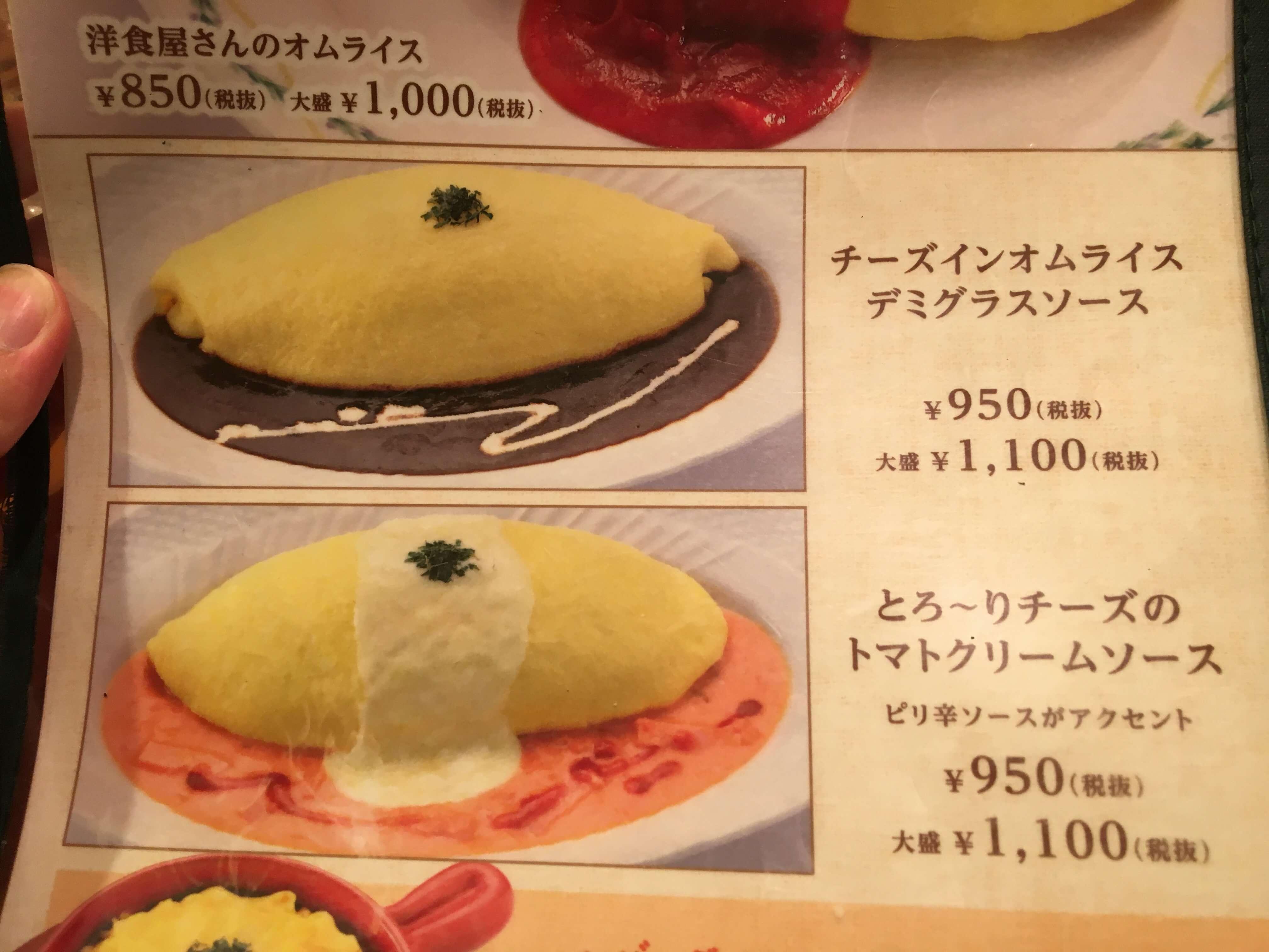 卵と私 札幌アピア店のメニュー(チーズインオムライス 不デミグラスソース・とろ〜りチーズのトマトクリームソース)