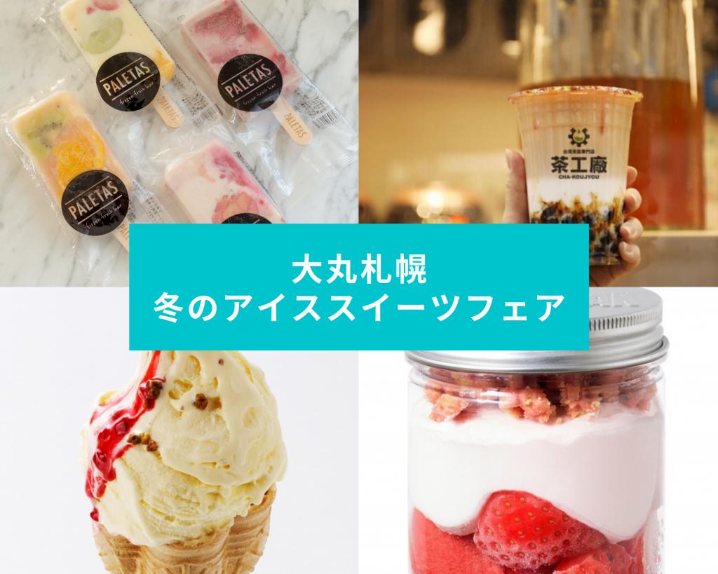 【冬のアイス&スイーツフェア】大丸札幌にアイスやスイーツが集結!北海初出店のお店も登場!