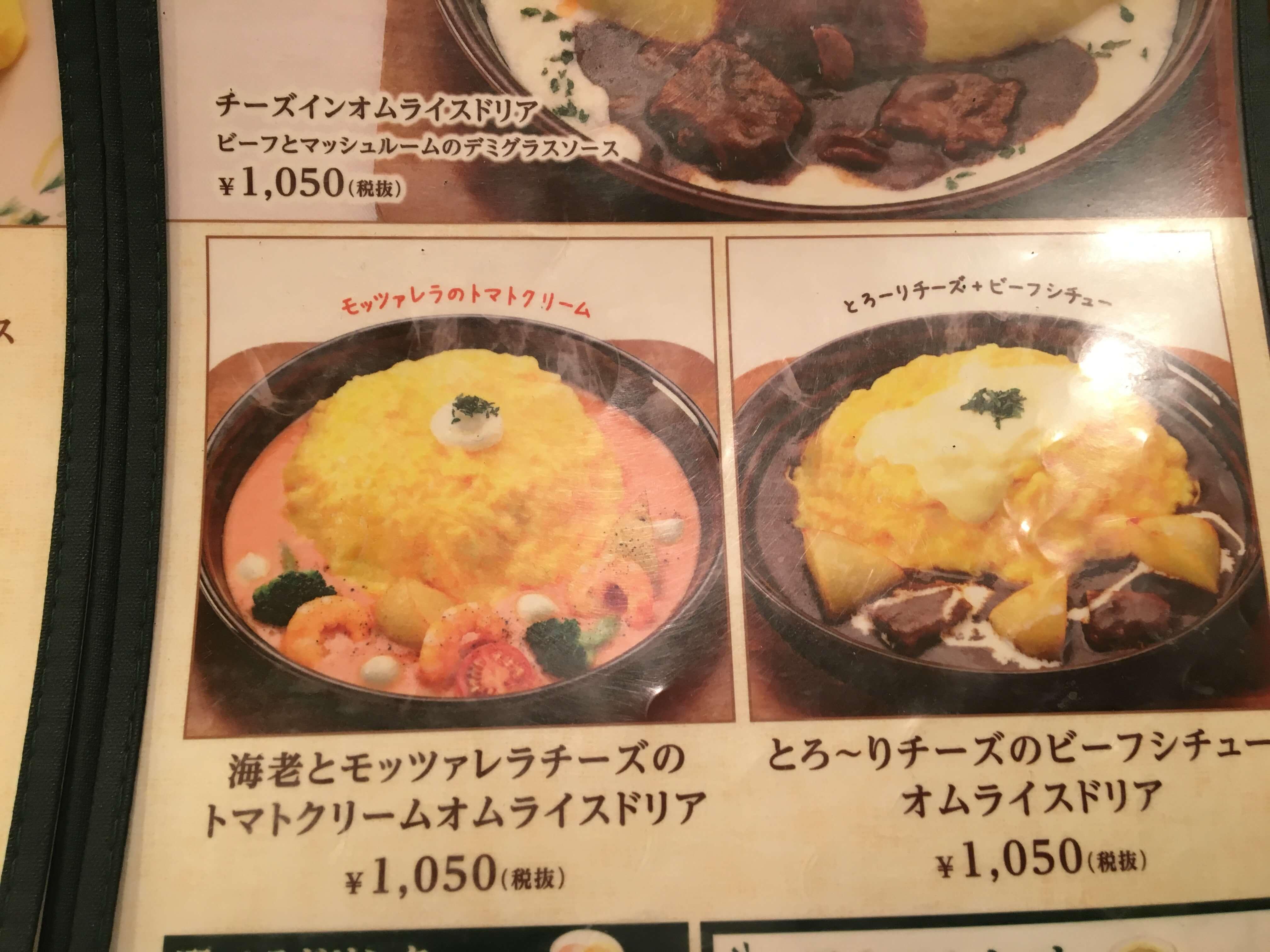 卵と私 札幌アピア店のメニュー(海老とモッツァレラチーズのトマトクリームオムライスドリア・とろ〜りチーズのビーフシチューオムライスドリア)