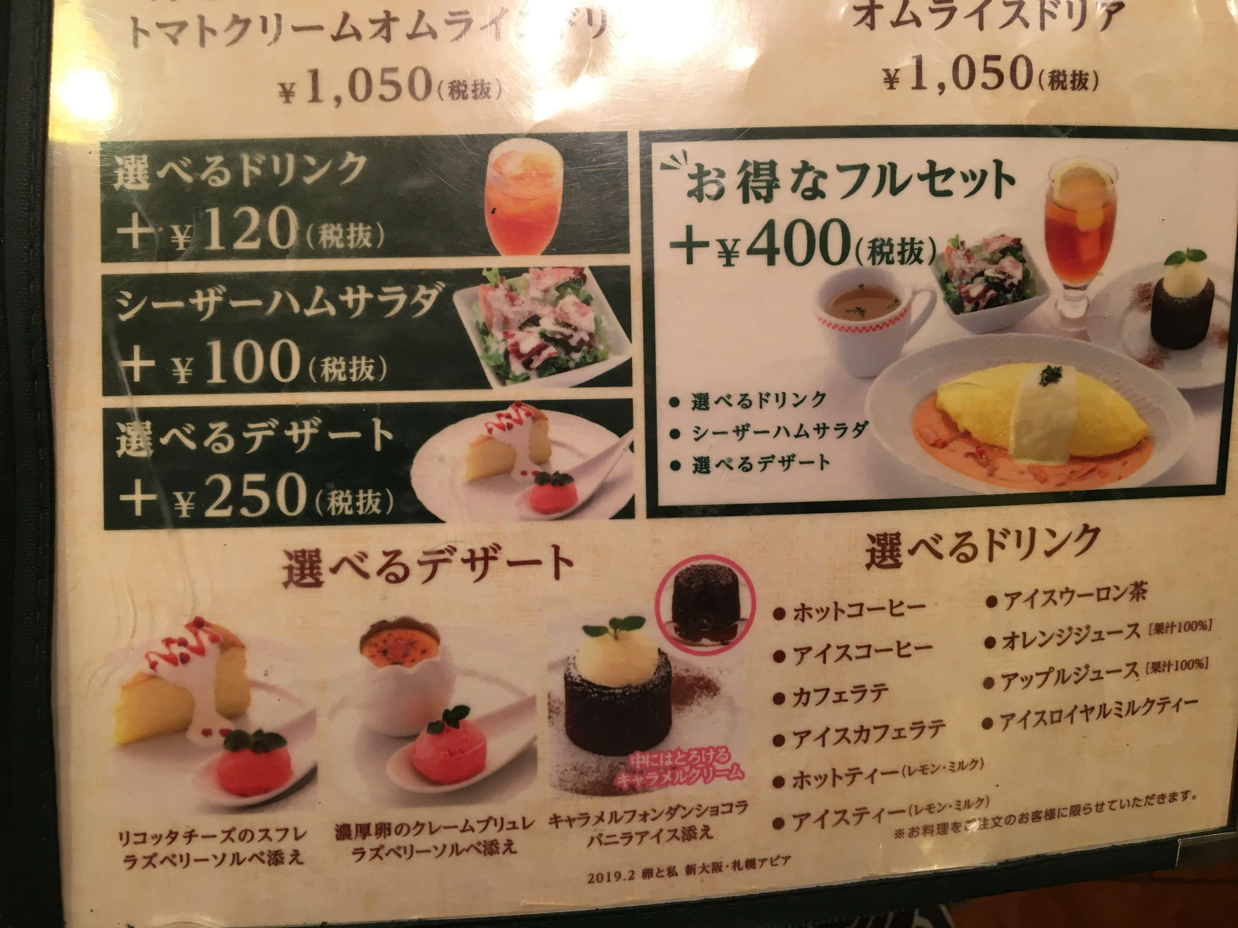卵と私 札幌アピア店のメニュー(セットメニュー一覧)