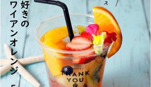 つつみやでハワイをイメージした『フルーツ好きのハワイアンオレンジ 』が発売!