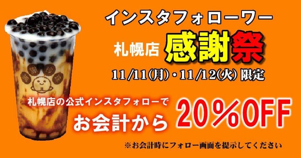謝謝珍珠(シェイシェイパール) 札幌店で感謝祭を開催!