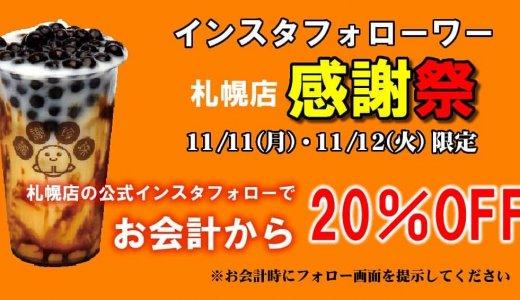 謝謝珍珠(シェイシェイパール)札幌店が感謝祭を開催!タピオカドリンクが安くなるぞっ!