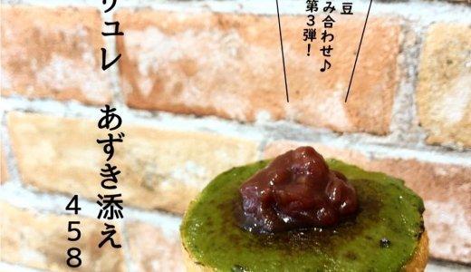 つつみやから和風のブリュレクレープ『抹茶ブリュレ〜あずき添え〜』が期間限定で発売!