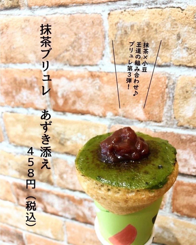 つつみやの『抹茶ブリュレ〜あずき添え〜』