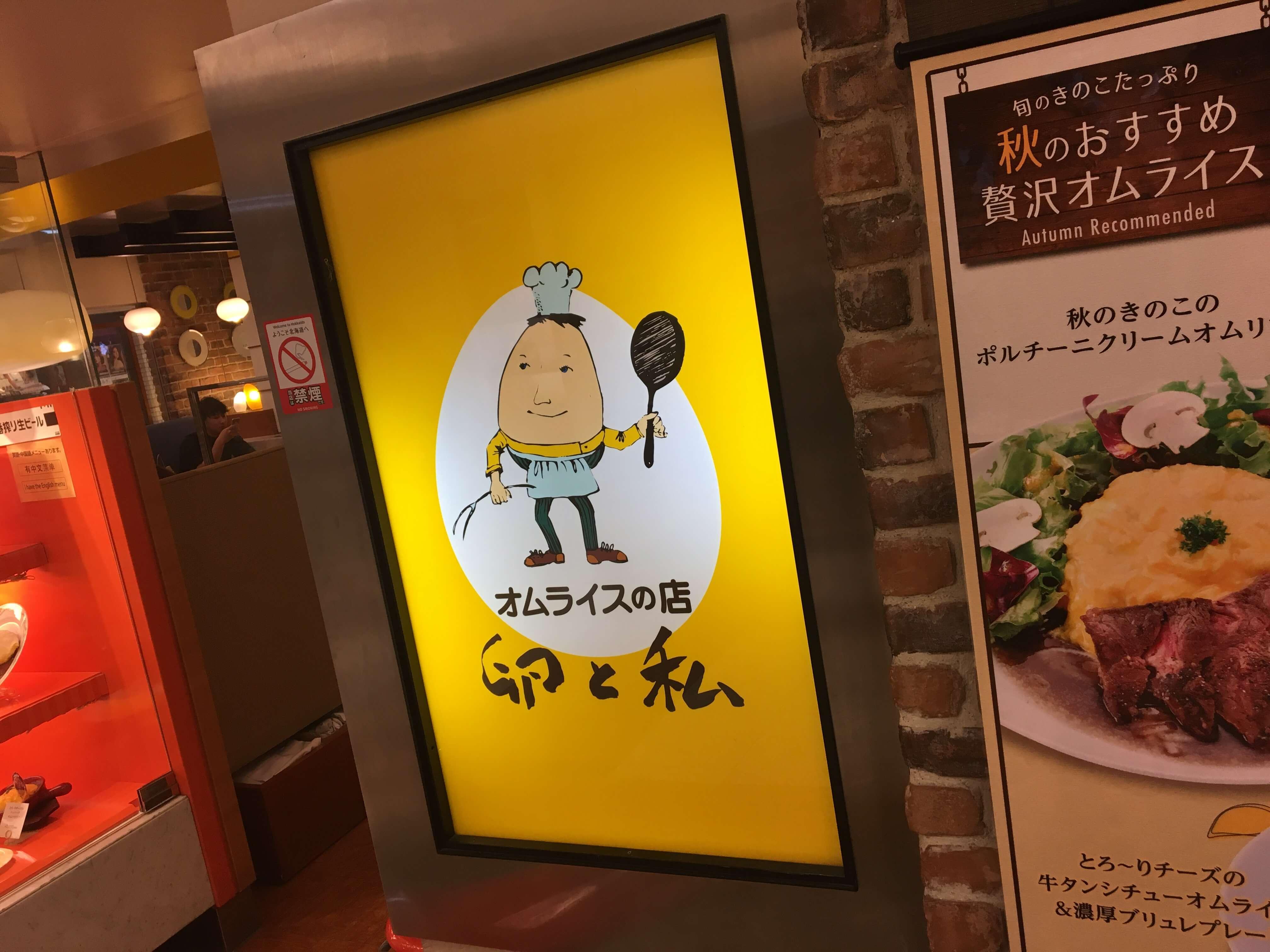 卵と私 札幌アピア店のかわいいキャラクター