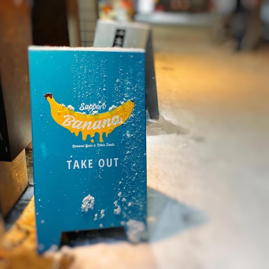 札幌バナナの看板