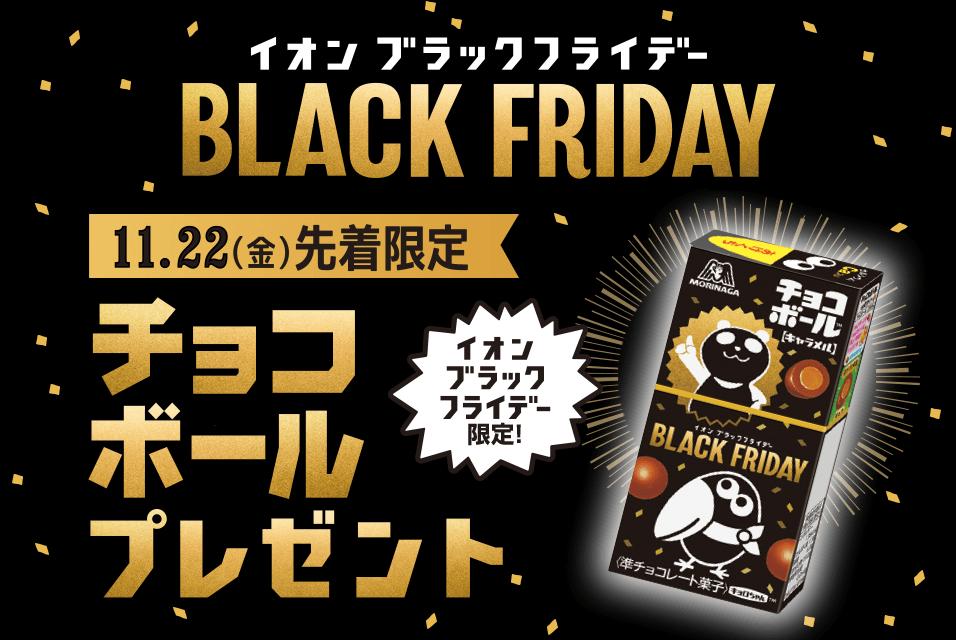 11月22日(金)限り!イオン各店でチョコボールを無料配布してくれるぞっ!