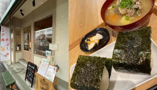 【Cafe とまり木】3時間半のみ営業する平岸でワンコインランチが食べれるおにぎりカフェ!