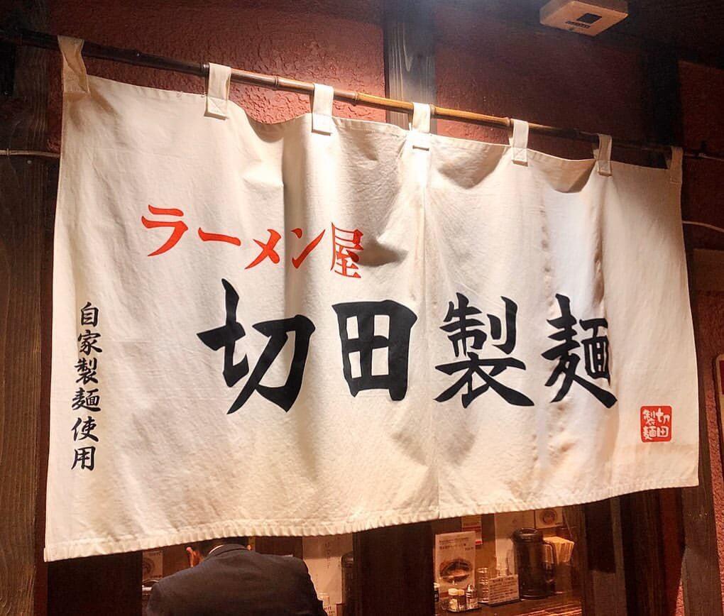 切田製麺 札幌店の外観