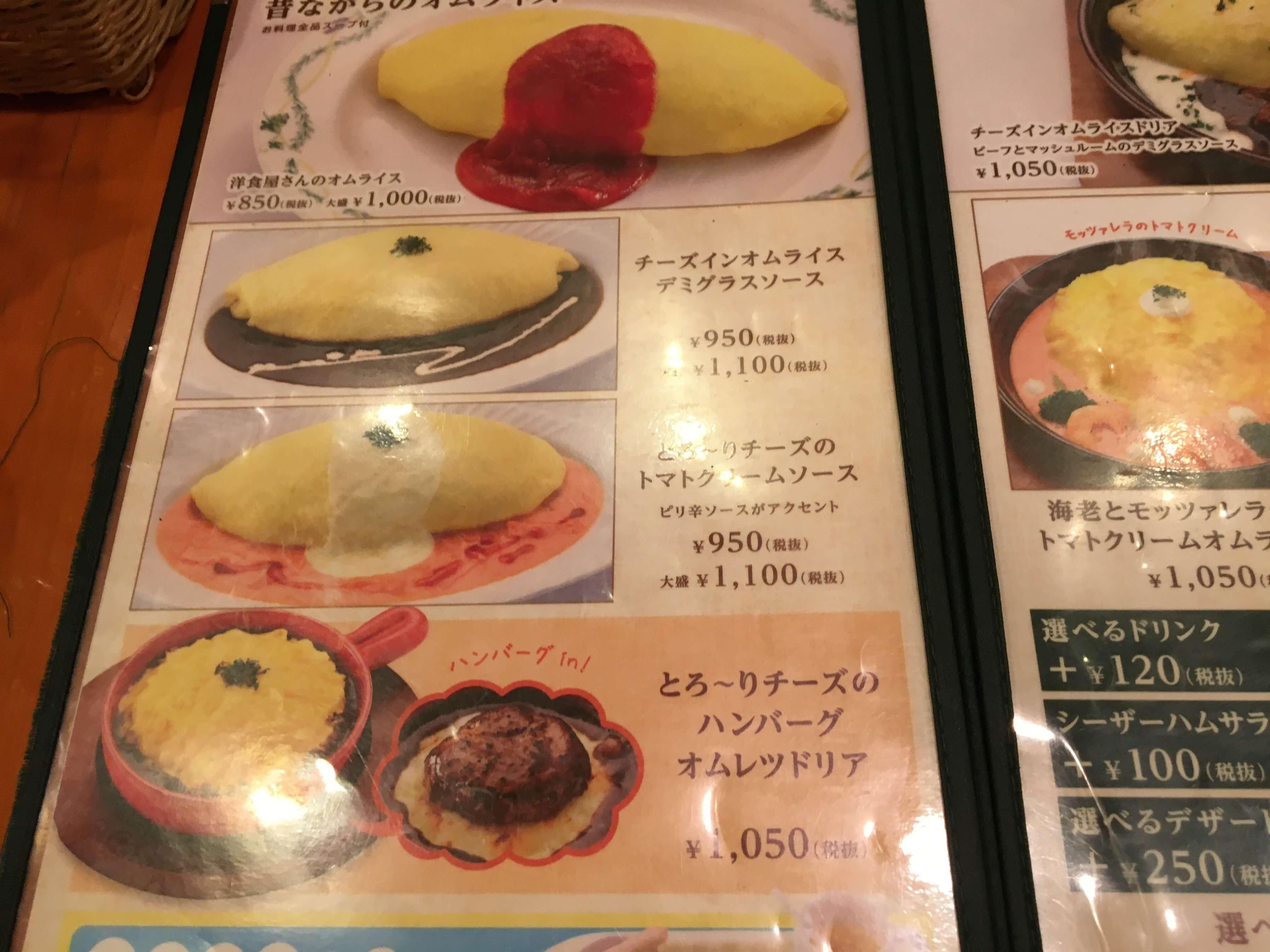 卵と私 札幌アピア店のメニュー