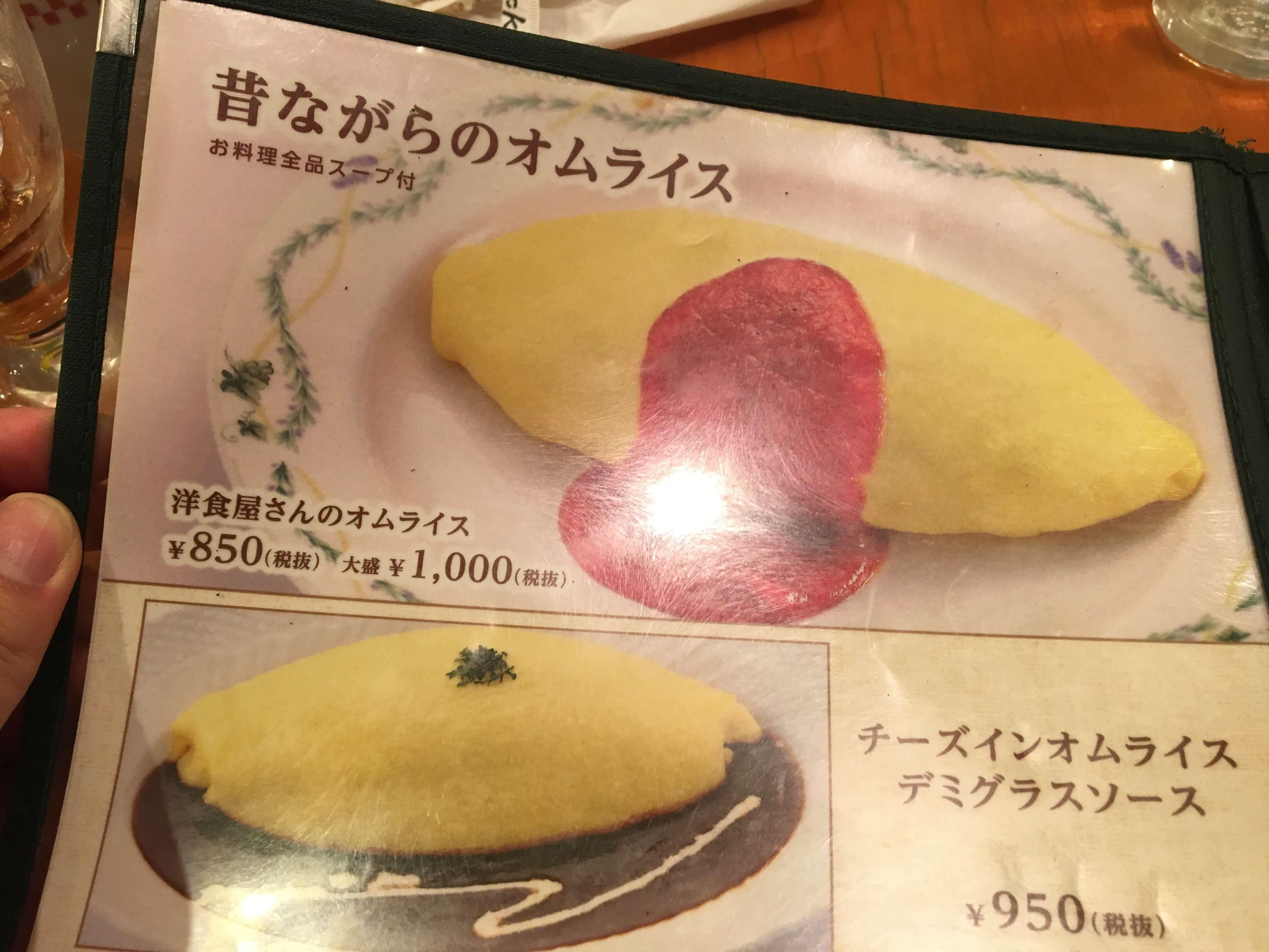 卵と私 札幌アピア店のメニュー(洋食屋さんのオムライス)
