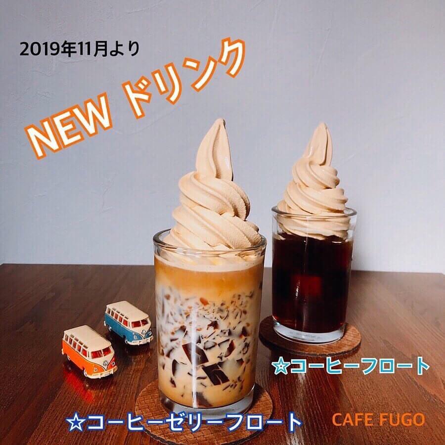 CAFE FUGO(カフェ フーゴ)のコーヒーフロート